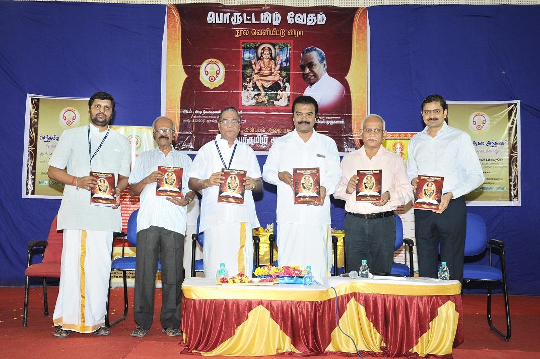 பொருட்டமிழ் வேதம் வெளியீட்டு விழா 03-12-2017